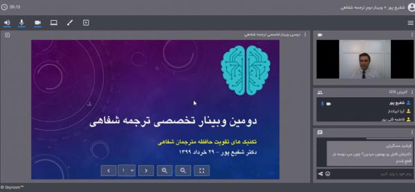 ویدیوی دومین وبینار ترجمه شفاهی