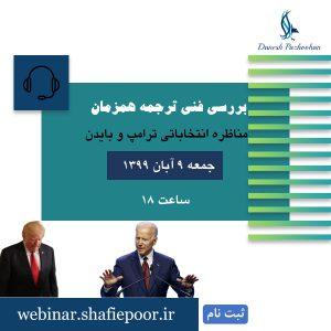 ترجمه همزمان مناظره ترامپ بایدن