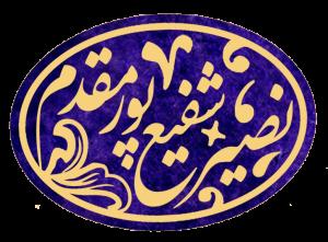 دکتر شفیع پور