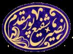 دکتر نصیر شفیع پور